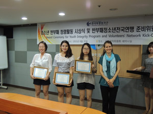 Winners at youth anti-corruption award ceremony